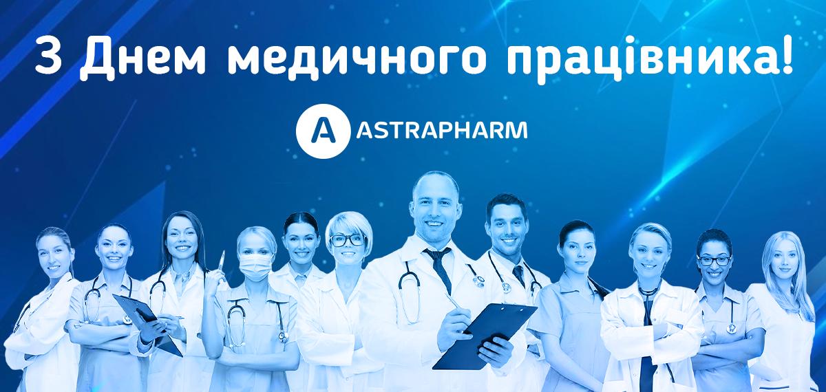 Фармацевтична компанія Астрафарм щиро вітає всіх медичних працівників із професійним святом!