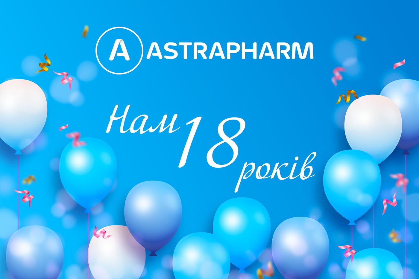 Астрафарм святкує 18-річчя!